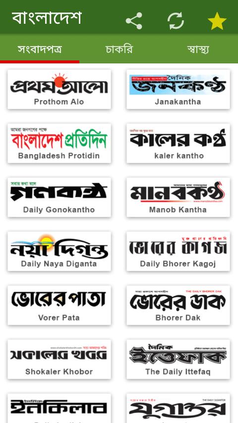 Index of /uploads/Android/Social & Communication/Bangladesh